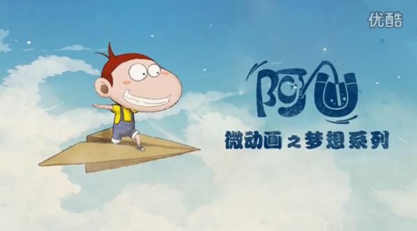 阿u公益微动画:爱心之伞